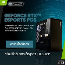 RTX BOX